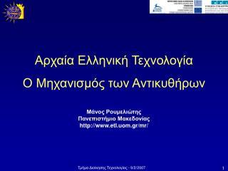 Μάνος Ρουμελιώτης Πανεπιστήμιο Μακεδονίας etl.uom.gr/mr/