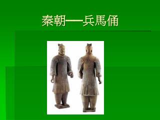 秦朝──兵馬俑
