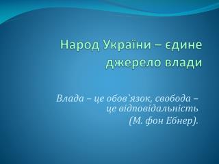 Народ України – єдине джерело влади