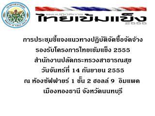 การประชุมชี้แจงแนวทางปฏิบัติจัดซื้อจัดจ้าง รองรับโครงการไทยเข้มแข็ง  2555