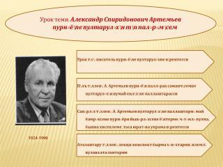 Урок теми:  Александр Спиридонович Артемьев