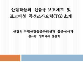 산림작물의  신품종 보호제도  및   표고버섯  특성조사요령 (TG)  소개
