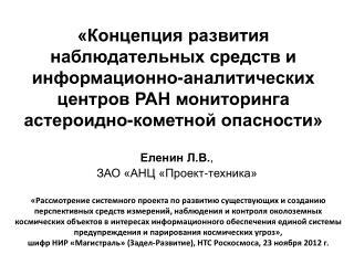 Еленин Л.В. ,  ЗАО «АНЦ «Проект-техника»