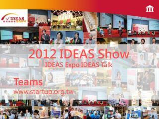 2012 IDEAS Show  IDEAS Expo IDEAS Talk Teams startup.tw
