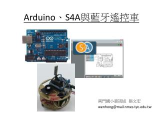 Arduino 、 S4A 與藍牙遙控車