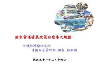 國家貨運發展政策白皮書之規劃
