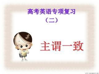 高考英语专项复习(二)