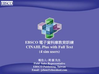 EBSCO  電子資料庫教育訓練 CINAHL Plus with Full Text (4 sim users)
