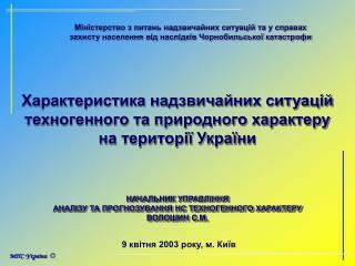 9 квітня 2003 року, м. Київ