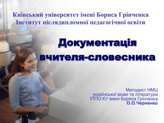 Київський університет імені Бориса Грінченка Інститут післядипломної педагогічної освіти