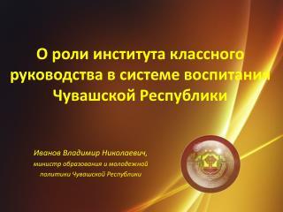 О роли института классного руководства в системе воспитания Чувашской Республики