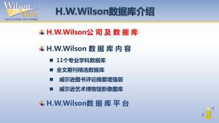 H.W.Wilson 数据库介绍