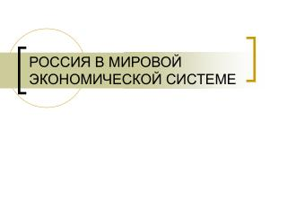 РОССИЯ В МИРОВОЙ ЭКОНОМИЧЕСКОЙ СИСТЕМЕ