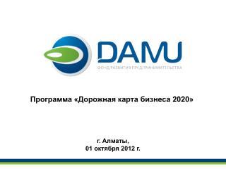 Программа «Дорожная карта бизнеса 2020»