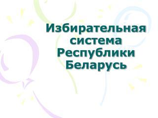 Избирательная система Республики Беларусь