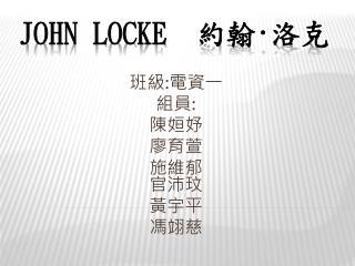 John Locke   約翰 · 洛克