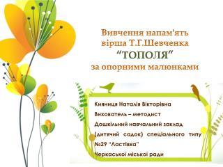 Кияниця Наталія Вікторівна Вихователь – методист Дошкільний навчальний заклад