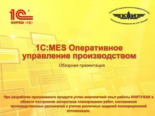 1С:MES Оперативное управление производством