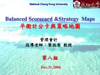 Balanced Scorecard &Strategy  Maps ??????????