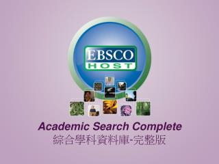 Academic Search Complete 綜合學科資料庫 - 完整版