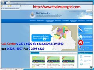 thaiwatergrid