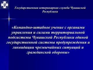 Государственная ветеринарная служба Чувашской Республики