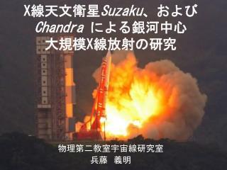 X 線天文衛星 Suzaku 、および Chandra  による銀河中心       大規模 X 線放射の研究