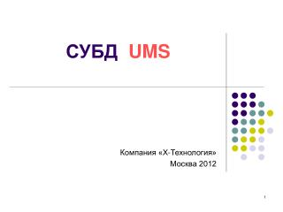 СУБД UMS