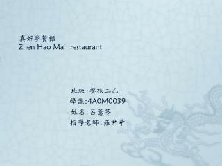 真好麥餐館 Zhen Hao Mai  restaurant