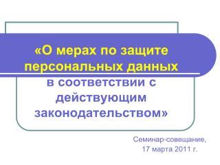 «О мерах по защите персональных данных в соответствии с действующим законодательством»