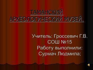 ТАМАНСКИЙ         АРХЕОЛОГИЧЕСКИЙ МУЗЕЙ.