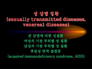 성 감염 질환  ( sexually transmitted diseases,  venereal diseases)