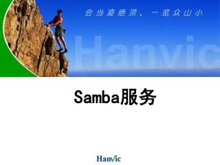 Samba 服务