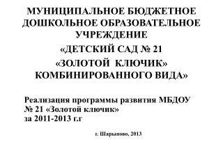 Реализация программы развития МБДОУ  № 21 «Золотой ключик»  за 2011-2013 г.г