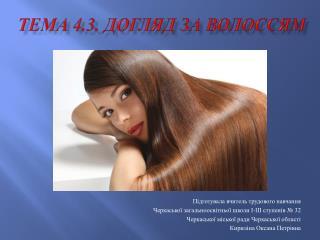 Тема 4.3. Догляд за волоссям