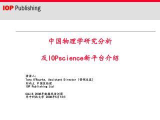 中国物理学研究分析 及 IOPscience 新平台介绍
