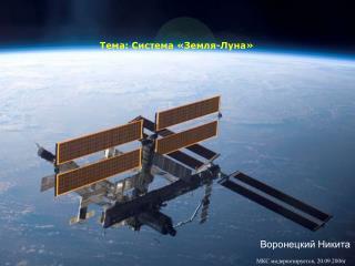 Тема: Система «Земля-Луна»