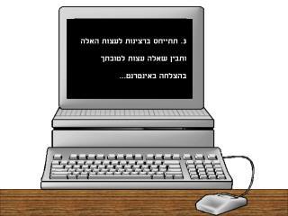 היזהר ! ! ! לא תמיד יש דברים חיובים במחשב לא משנה כמה משחקים איתו וכמה כיף להיכנס ל-  ICQ