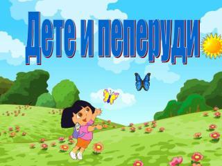 Дете и пеперуди