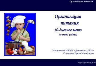 Организация питания  10-дневное меню (из опыта  работы)