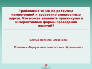 Гаркуша Валентин Захариевич Компания «Виртуальные технологии в образовании»