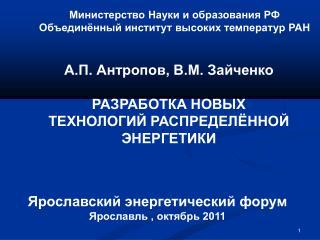 Министерство Науки и образования РФ Объединённый институт высоких температур РАН