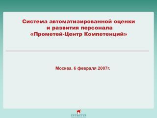 Система автоматизированной оценки  и развития персонала «Прометей-Центр Компетенций»