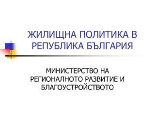 ЖИЛИЩНА ПОЛИТИКА В РЕПУБЛИКА БЪЛГАРИЯ