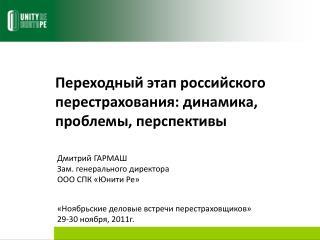Переходный этап российского перестрахования: динамика, проблемы, перспективы