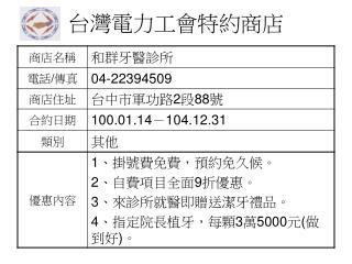 台灣電力工會特約商店(其他)
