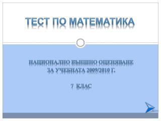 Тест по Математика