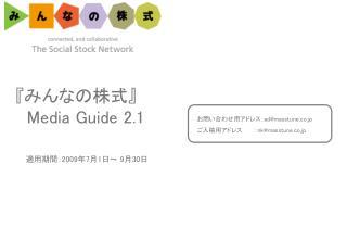 『 みんなの株式 』 Media Guide 2.1 適用期間: 2009 年 7 月 1 日~  9 月 30 日