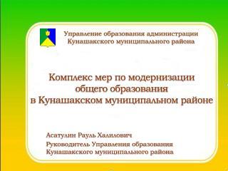 Комплекс мер по модернизации  общего образования  в  Кунашакском  муниципальном районе