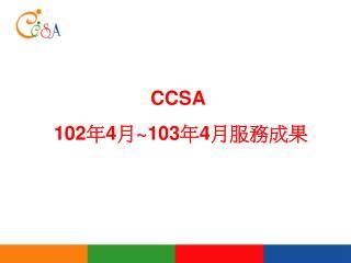 CCSA 102 年 4 月 ~103 年 4 月服務成果